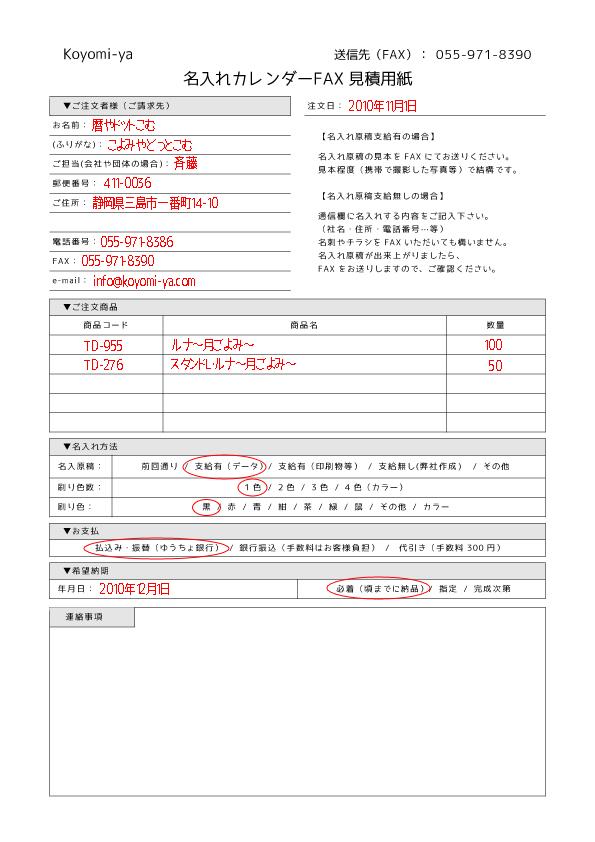 com_esti_fax1