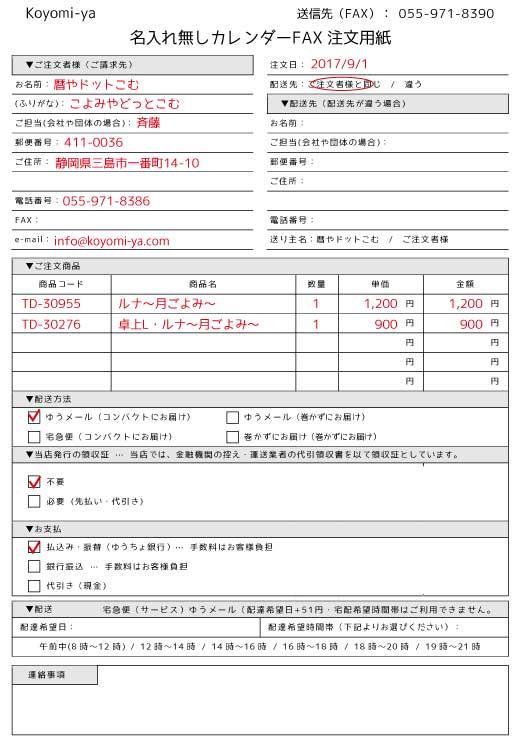 per_order_fax1