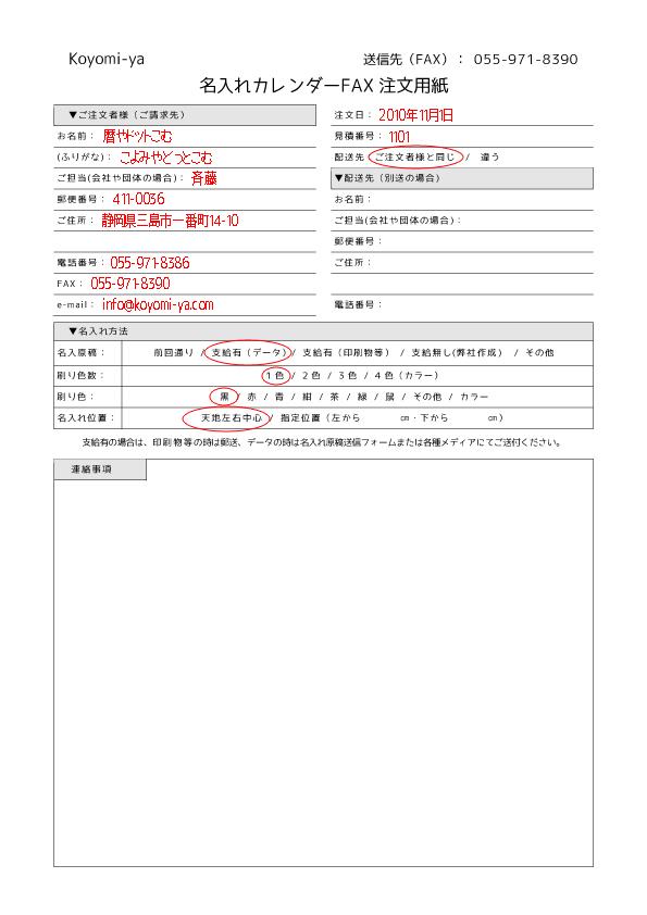 printing_order_fax1