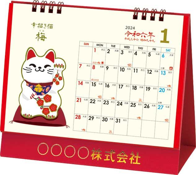 卓上L・幸招き猫カレンダー / TD-285