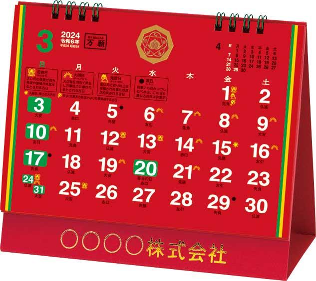 卓上L・除災招福ごよみ・万願 / TD-289