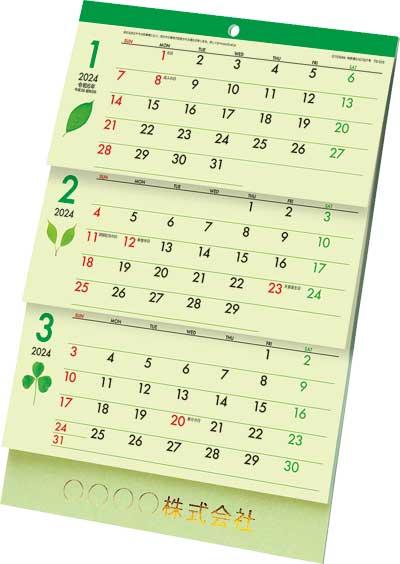 卓上・グリーン3ヶ月eco−上から順タイプ− / TD-335