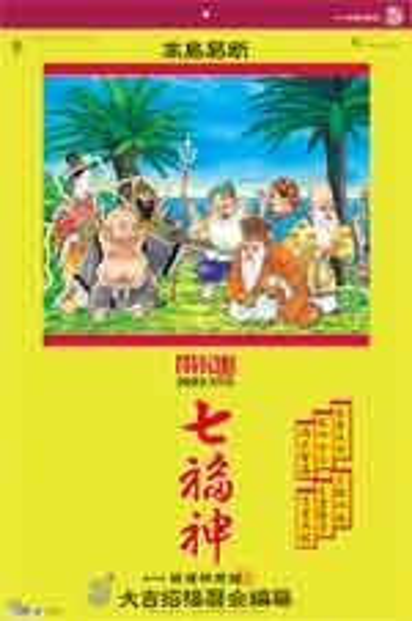 トーハン・DX 開運七福神(年間開運暦付) フィルム / TD-546