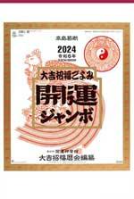 開運ジャンボ(年間開運暦付) / TD-613