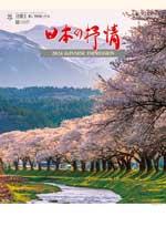 日本の抒情 / TD-630