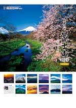 A2日本の心・富士山〜大山行男作品集〜 / TD-634