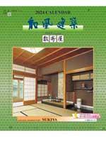 和風建築「数寄屋」(月の満ち欠けと旧暦付) / TD-658