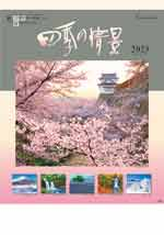 四季の情景 / TD-701
