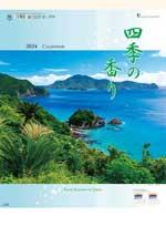 四季の香り(2ヶ月ミシン入り) / TD-702