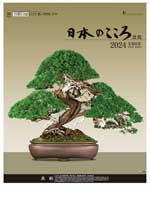 日本のこころ(盆栽) / TD-721