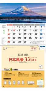日本風景3ヶ月メモ -上から順タイプ- / TD-780