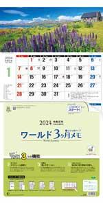ワールド3ヶ月メモ -上から順タイプ- / TD-781