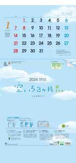 空いろ3ヶ月eco -上から順タイプ- / TD-789