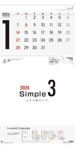 シンプル3 -上から順タイプ- / TD-790