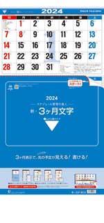新・3ヶ月文字 -上から順タイプ- / TD-791
