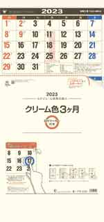 クリーム色3ヶ月文字(日付マーカー付き) -上から順タイプ- / TD-792