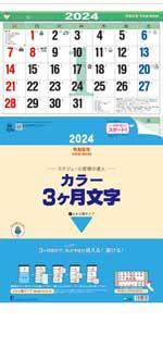 カラー3ヶ月文字-上から順タイプ- / TD-796