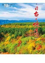 日本の旅情 / TD-800