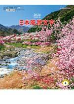 日本風景文字 / TD-801