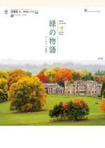 緑の物語〜ヨーロッパ風景〜 / TD-812