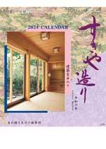 すきや造り(月の満ち欠けと旧暦付) / TD-816