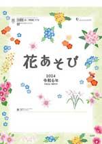 花あそび / TD-841