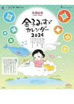 金子みすゞカレンダー / TD-842