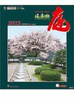 シャッター・メモ 日本の庭(地図付) / TD-904