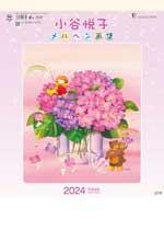 小谷悦子メルヘン画集 / TD-927