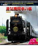 シャッター 蒸気機関車の旅(地図付) / TD-935