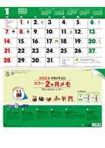カラー2ヶ月便利メモ(15ヶ月) / TD-945