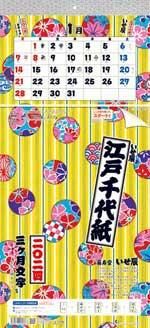 江戸千代紙 3ヶ月文字 S -上から順タイプ- / TD-982