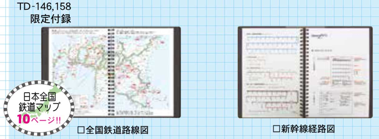 ダイアリー用地図(T-D145・158限定)