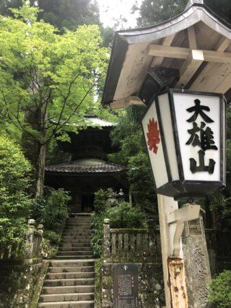大雄山最乗寺3