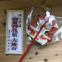 大雄山最乗寺のお札