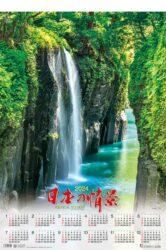 トーハン・DX 日本の情景 フィルム表紙