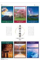 トーハン・DX 奇跡の絶景〜開運を招く風景〜 フィルム表紙