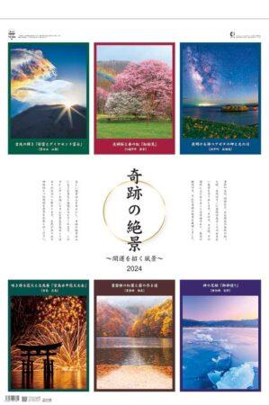 トーハン・DX 奇跡の絶景〜開運を招く風景〜 フィルム