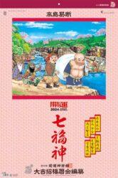 トーハン・DX 開運七福神(年間開運暦付) フィルム表紙