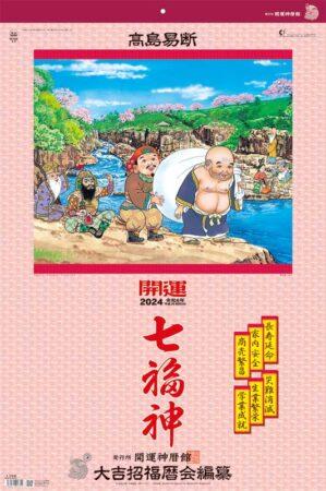 トーハン・DX 開運七福神(年間開運暦付) フィルム