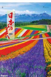 フイルム 日本の美表紙