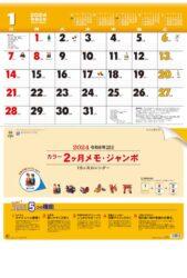 カラー2ヶ月メモ・ジャンボ(15ヶ月)表紙