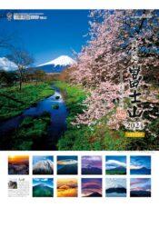 A2日本の心・富士山〜大山行男作品集〜表紙