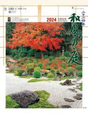 和風の庭表紙