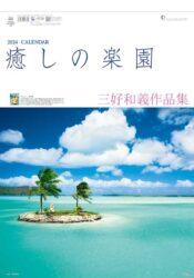 癒しの楽園〜三好和義作品集〜表紙