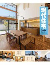 現代住宅表紙