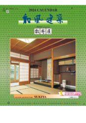 和風建築「数寄屋」(月の満ち欠けと旧暦付)表紙