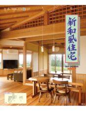 新和風住宅ハウジング表紙