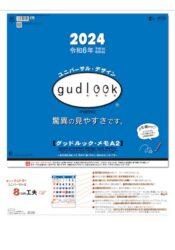 グッドルック・メモA2表紙