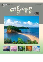 四季の情景表紙